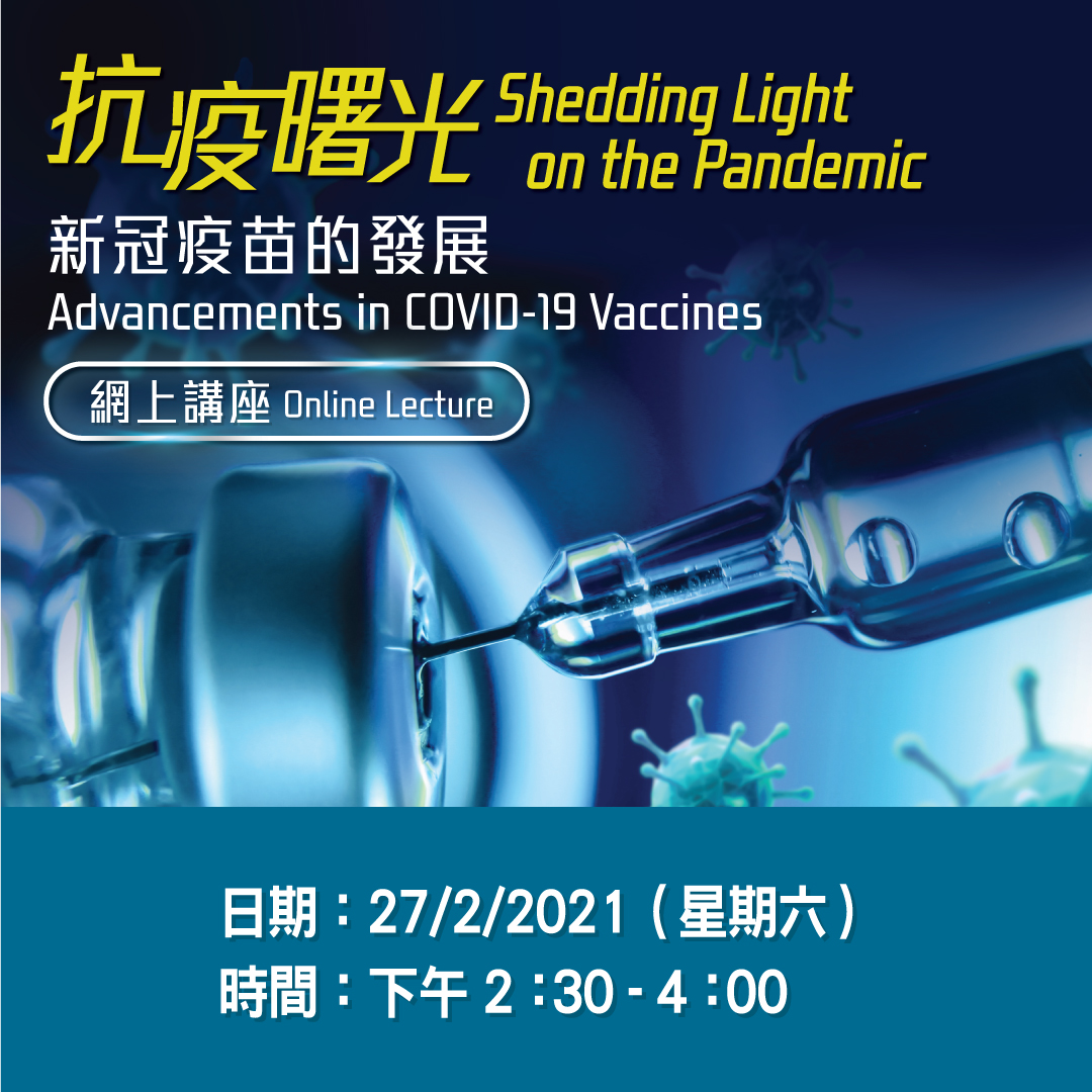 """Shedding Light on the Pandemic - Advancements in COVID-19 Vaccines"" Online Public Talk"