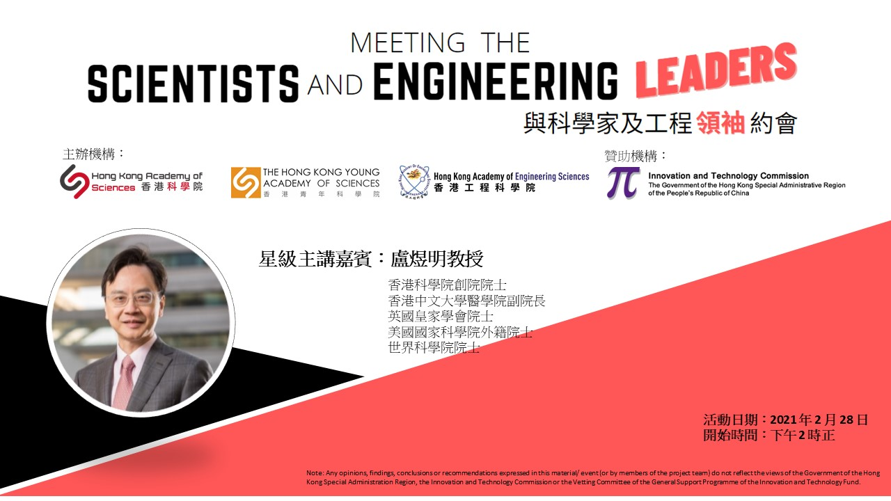 Meeting the Scientists and Engineering Leaders